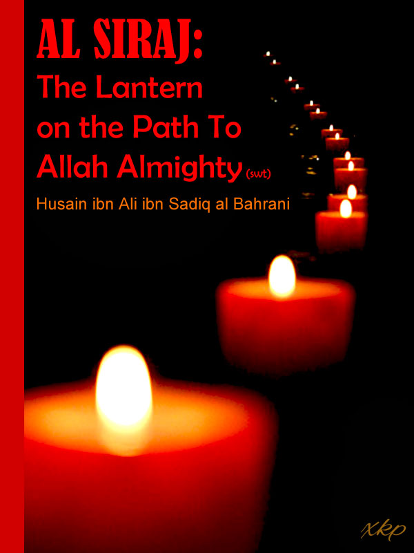 Al Siraj- The Lentern On The Path of Allah