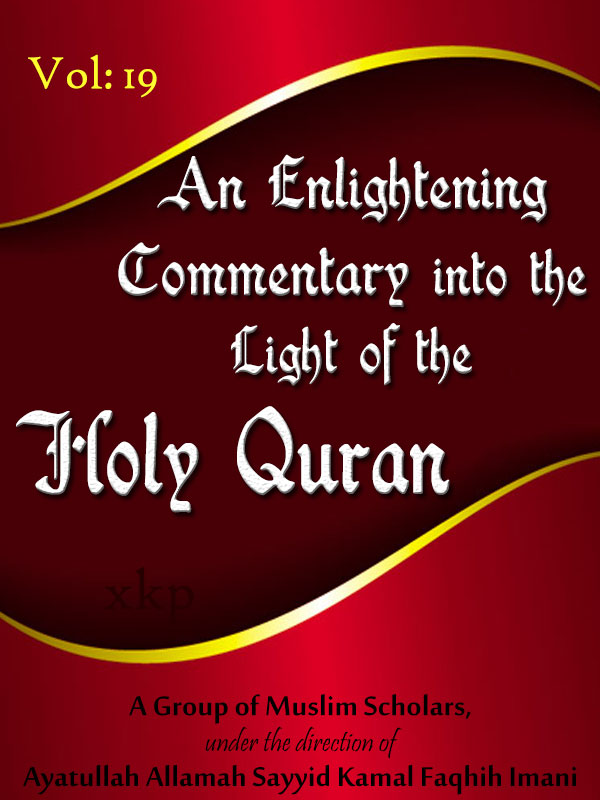 An Enlightening Commentary Into The Light of The Holy QurAn Vol. 19