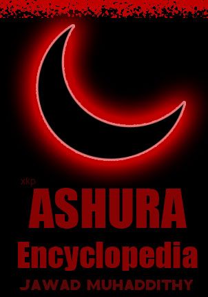 Ashura Encyclopedia