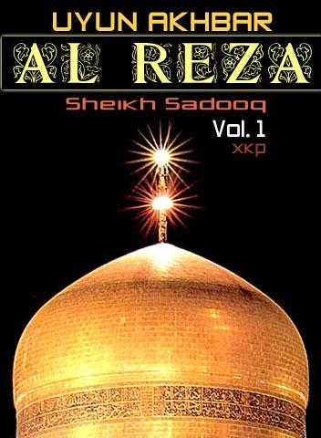 Uyun Akhbar Al Reza - Vol 1