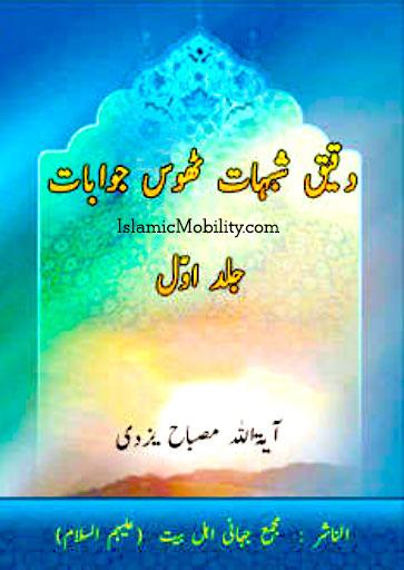 Daqiq Shubhat thos Jawabat