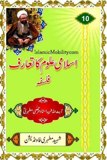 Islami Uloom ka Taaruf - FALSAFA