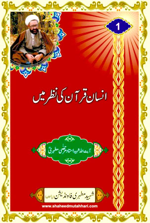 Insaan Quran ki Nazar Main