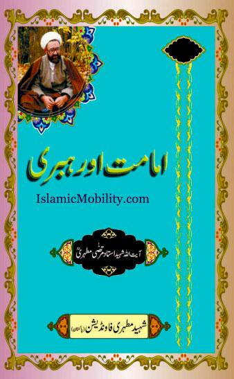 Imamat aur Rehbari