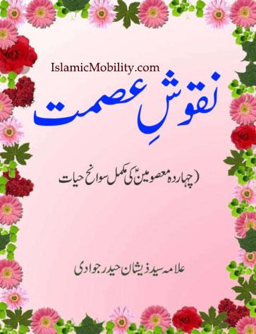 Naqoosh-e-Ismat