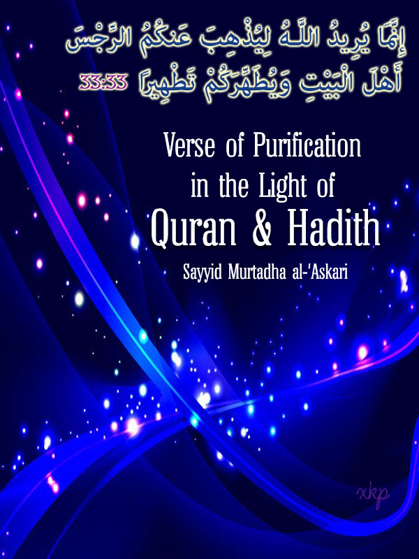 Verse of Purification in the Light  of Quran & Hadith