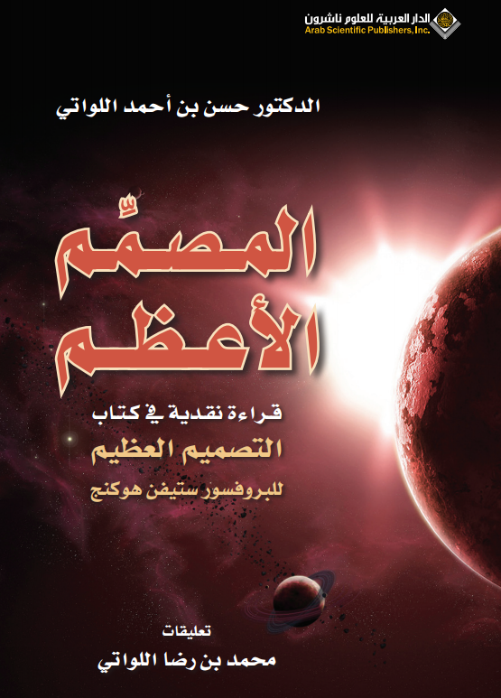 The Grand Designer (Arabic PDF)