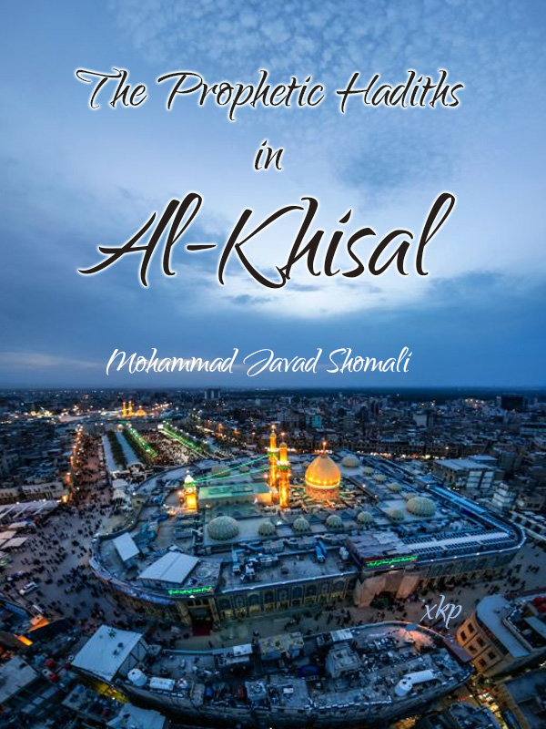 The Prophetic Hadiths in Al Khisal