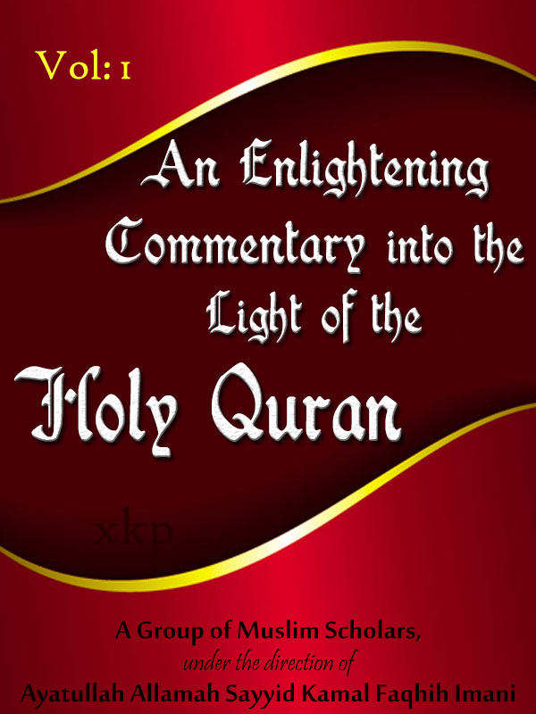 An Enlightening Commentary Into The Light of The Holy QurAn Vol. 1