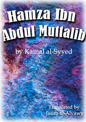 Hamza Ibn Abdul Muttalib