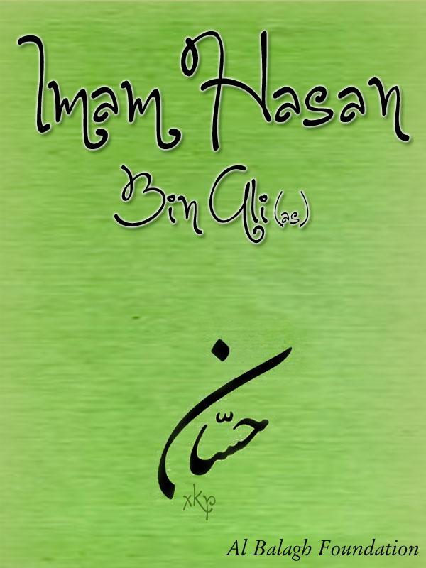 Imam Hasan Bin Ali (As)