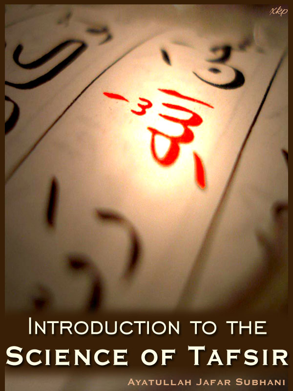 Introduction To The Science of Tafsir