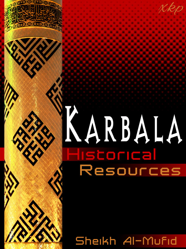 Karbala Historical Resourses