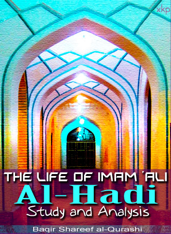 The Life of Imam Al-Hadi, Study and Analysis