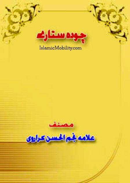 Chodah Sitaray