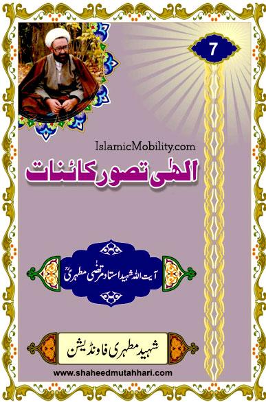 Ilahi Tasavure Qayanat