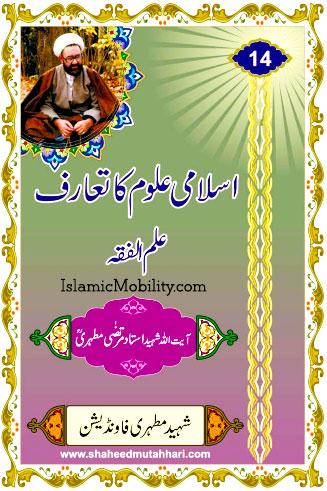 Islami Uloom Ka Taaruf - ILME FIQAH