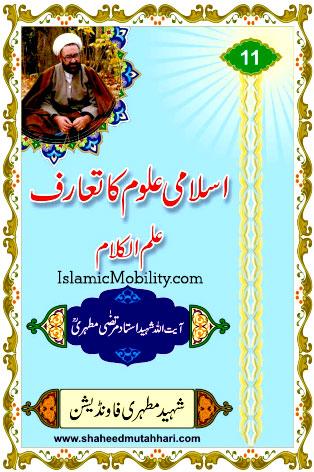 Islami Uloom Ka Taaruf - ILME KALAM