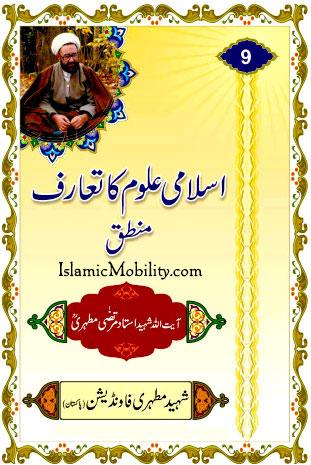 Islami Uloom Ka Taaruf - MANTIQ