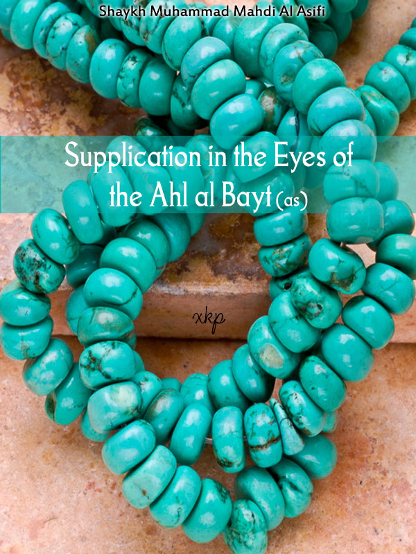 Supplication in the Eyes of the Ahl al Bayt (as)