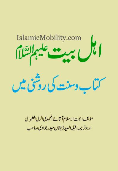 Ahlulbayt Kitab wa Sunnat ki Roshni main