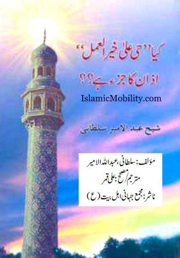 Kiya HiyaAala Khairul Amal Azan ka Juz Hai?