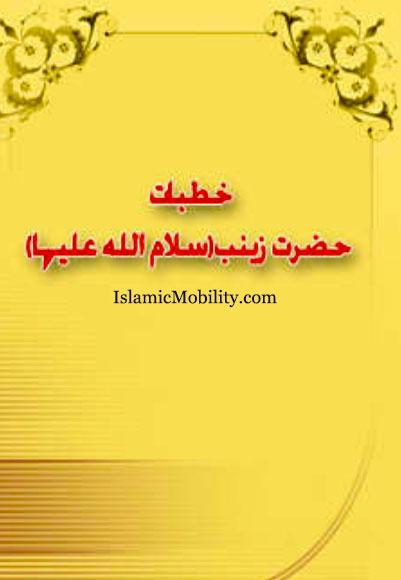 Khutbat e Hazrat Zainab (sa)