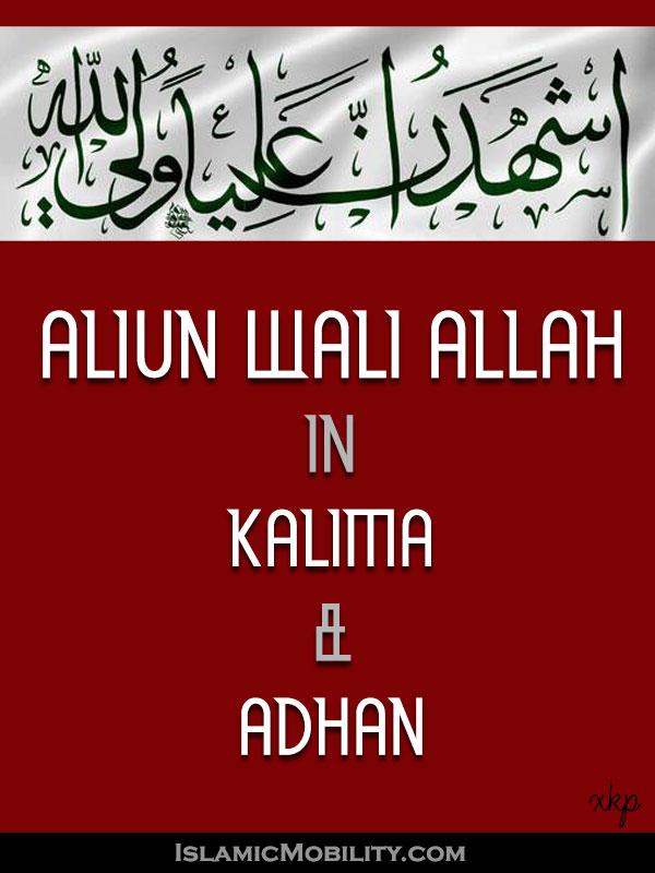 Aliun Wali Allah in Kalima and Adhan