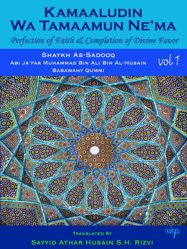 Kamaaluddin wa Tamaamun Nema - Vol 1