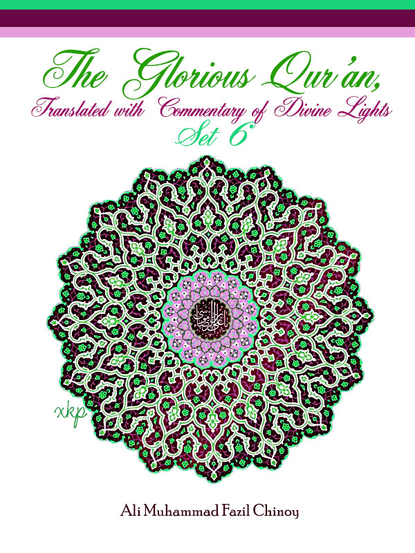 The Glorious Qur'an, translated with Commentary of Divine Lights Set 6