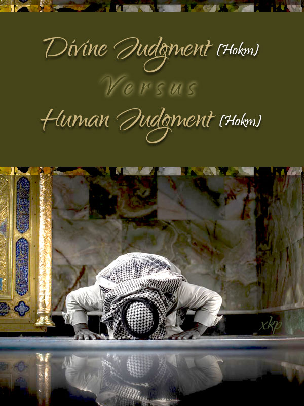 Divine Judgment - Hokm versus Human Judgment - Hokm