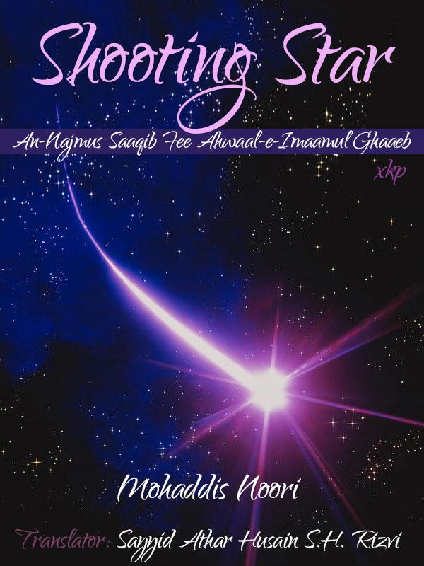 Shooting Star - Najmus Saqib